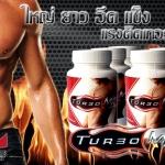 Turbo max 60 แคปซูล เพิ่มขนาดท่านชาย