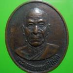เหรียญหลวงพ่อสด วัดปากน้ำ หลัง พระโคตะโฆพุทธโท รุ่นปฏิสังขรณ์วัดใหญ่นครชุมน์(นครวัต) ปี 2535