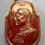 เหรียญในหลวง ร.๙ ที่ระลึกการจัดสร้างอุทยานราชภักดิ์ เนื้อทองแดง