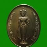 เหรียญพระพุทธศรีสุริโยทัย นวะโลหะ ปี 2534 ในหลวงเสด็จฯ ในพิธี