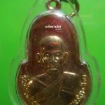 เหรียญหลวงพ่อจ้อย วัดหนองน้ำเขียว ปี 2521 จ.ชลบุรี เนื้อกะไหล่ทอง