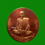 เหรียญร่ำรวยรุ่งเรือง ญาท่านสวน วัดนาอุดม เนื้อทองแดงปัดเงา