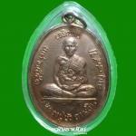 เหรียญเจริญพรบน หลวงปู่บัว ถามโก วัดศรีบูรพาราม จ.ตราด เลี่ยมรักษาผิว