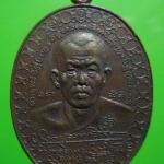 เหรียญรูปใข่ใหญ หลวงพ่อ หลังสากระบือและปลัดขิก ด้านหน้าลายเซ็นต์ ปี2525