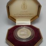 เหรียญในหลวง ร.๙ ที่ระลึก 109 ปี วันพระบรมราชสมภพ รัชกาลที่ 7 พระผู้พระราชทานรัฐธรรมนูญแห่งราชอาณาจักรไทย ปี 2545 เนื้อเงินขัดเงา