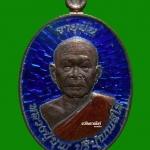 หลวงปู่บุญ วัดปอแดง เหรียญอายุยืน ทองแดงลงยา