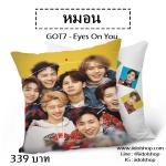 หมอน ลายหน้า-หลัง GOT7 Eyes On You