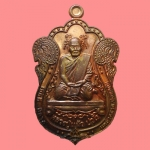 เหรียญเสมา มหามงคล 89 หลวงปู่แผ้ว ปวโร ออกวัดหนองพงนก กล่องเดิม เนื้อทองแดง