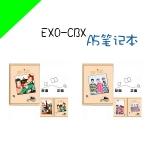 สมุดโน๊ต ขนาดA5 EXO CBX