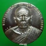 เหรียญหลวงปู่ทิม วัดละหารไร่ รุ่น มหาบารมี หมื่นยันต์บูรพา หลวงปู่แฮ้ว วัดบางเลน จ.ระยองเป็นผู้ปลุกเสก เนื้อสัตตะโลหะ