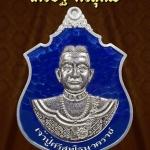 เหรียญเจ้าปู่ศรีสุทโธนาคราช รุ่นแรก รุ่นเศรษฐี ศรีสุทโธ แห่งคำชะโนด จ.อุดรธานี