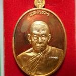 เหรียญเมตตา พ่อท่านเขียว วัดห้วยเงาะ จ.ปัตตานี กล่องเดิม เนื้อสัตตะโลหะ ปี 2555