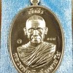 เหรียญเจ้าสัว หลวงพ่อรักษ์ อนาลโย วัดสุทธาวาส เนื้ออัลปาก้า