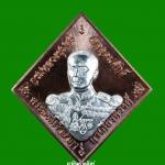 เหรียญข้าวหลามตัด กรมหลวงชุมพร รุ่น บูรพาบารมี ปี 2559 หลวงปู่ฮก วัดมาบลำบิด เนื้อนวะโลหะหน้ากากเงิน