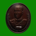 กรมหลวงชุมพรเขตรอุดมศักดิ์ สมุทรสงคราม รุ่นฉลองศาล ปี 2543 สภาพสวย