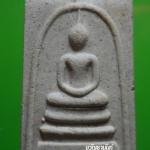 พระสมเด็จ วัดระฆังฯ อนุสรณ์ 122 ปี พ.ศ. 2537