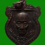 เหรียญเสมา ชนะมาร หลวงพ่อเกษม เขมโก จ.ลำปาง ปี 2538 โค้ดชัด