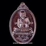 เหรียญเจริญพรล่างเต็มองค์ 89 หลวงพ่อคูณ วัดบ้านไร่ (ออกวัดถนนหักใหญ่) ปี 55 กล่องเดิม เนื้อรมดำมันปู