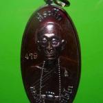 หลวงปู่ชัช วัดบ้านปูน เหรียญใบขี้เหล็กรุ่นแรก เหรียญแจก