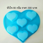 พิมพ์หัวใจ 80 กรัม