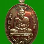 เหรียญเจริญพร หลวงปู่โสฬส ยโสธโร วัดโคกอู่ทอง จ.ปราจีนบุรี
