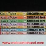 Kiss of Voice คิสออฟวอยซ์ 1-7 จบ