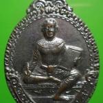 เหรียญจอมกวีศรีปราชญ์ วัดทองศาลางาม ปี 2520 กรุงเทพมหานคร