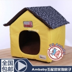 MU0137 บ้านที่นอน สำหรับสัตว์เลี้ยง สีเหลือง หลังคาลายดาว เบาะรองผ้าขนนุ่ม