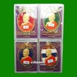 เหรียญไพรีพินาศ หลวงพ่อพริ้ง วัดซับชมพู่ เนื้อกะไหล่ทองลงยาสีแดง/เขียว/น้ำเงิน/ธงชาติ (ชุดเนื้อเงินหน้ากากทองคำลงยา)