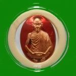 หลวงพ่อเกษมเขมโก สุสานไตรลักษณ์ เหรียญเกษม เขมโก ทองแดงขัดเงาสามมิติ ปี38