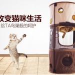 เต็นท์แมวสไตล์คอนโด 3 ชั้น ขนาดใหญ่