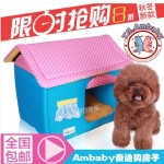MU0133 บ้านที่นอน สำหรับสัตว์เลี้ยง สีสันสวยงาม ขนาด 47 x 37 x 45cm : 4kg