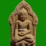 พระสามหอม วัดพระธาตุดอยคำ จ.พะเยา Phrasamhom Phratatdoikum Temple Payao