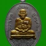 เหรียญ รุ่นมหามงคลเจริญพร เสาร์ 5 หลวงปู่โสฬส วัดโคกอู่ทอง