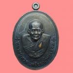 เหรียญหลวงปู่ทวด รุ่นมหาจตุรทิศ ไตรมาสเจริญพร ปี 53 พ่อท่านเขียว วัดห้วยเงาะ กล่องเดิม