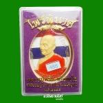 เหรียญไพรีพินาศ หลวงพ่อพริ้ง วัดซับชมพู่ เนื้อกะไหล่ทองลงยาธงชาติ (แยกชุดเนื้อเงินหน้ากากทองคำลงยา)