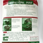Thai Neem 999 is a premium neem powder (with tea bag) size 1 kg.