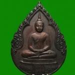 เหรียญพระแก้วมรกตใน ปี พ.ศ.๒๕๒๕ พิธีใหญ่