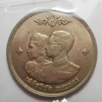 เหรียญในหลวง-พระราชินี เสด็จนิวัติพระนคร ปี 2504