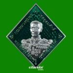 เหรียญข้าวหลามตัด กรมหลวงชุมพร รุ่น บูรพาบารมี ปี 2559 เนื้อเงินลงยาสีเขียว