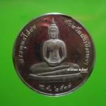 เหรียญหลวงพ่อโสธร รุ่น พระราชพิธี ยกฉัตรทองคำ พระอุโบสถวัดโสธรวรารามวรมหาวิหาร ปี 2539