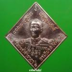เหรียญข้าวหลามตัด กรมหลวงชุมพร รุ่น บูรพาบารมี ปี 2559 หลวงปู่ฮก วัดมาบลำบิด เนื้อทองแดงผิวไฟ