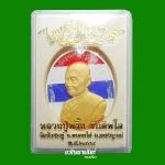 เหรียญไพรีพินาศ หลวงพ่อพริ้ง วัดซับชมพู่ เนื้อกะไหล่เงินลงยาสีธงชาติหน้ากากกะไหล่ทอง สร้าง 555 องค์ (แจกกรรมการ)