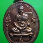 เหรียญเจริญธรรม หลวงพ่อสิน วัดละหารใหญ่ ปี 2553 เนื้อทองแดง