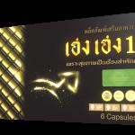 ผลิตภัณฑ์เสริมอาหารผู้ชาย เฮงเฮง1 (1 กล่อง) มี 6 แคปซูล