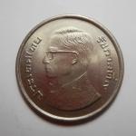 เหรียญกษาปณ์ ที่ระลึก ราคา 5 บาท พระชนมายุ 50 พรรษา ปี 2520