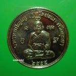 เหรียญเปิดโลกเศรษฐี หลวงปู่ดู่ พรหมปัญโญ วัดสะแก จ.อยุธยา ปี 2555 (ขอบสตางค์) เนื้อทองระฆัง