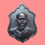 เหรียญแจกทาน หลวงพ่อพูน วัดบ้านแพน อยุธยา กล่องเดิม ปี 55