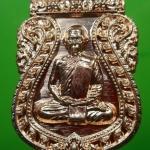 เหรียญเสมา นิรันตราย หลวงพ่อสิน วัดละหารใหญ่ จ.ระยอง เนื้อทองแดง