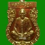 เหรียญเสมาราชาโชค รุ่นแรก หลวงพ่อคูณ วัดบ้านไร่ ออกวัดบ้านคลอง เนื้อทองฝาบาตร